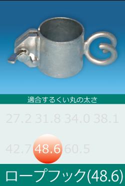 ロープフック(48.6)