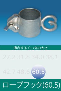 ロープフック(60.5)