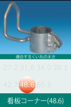 看板コーナー用(48.6)