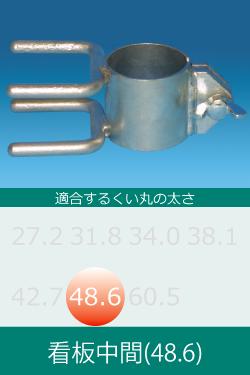 看板中間用(48.6)