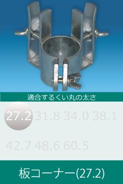 板コーナー(27.2)