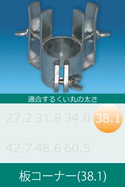 板コーナー(38.1)