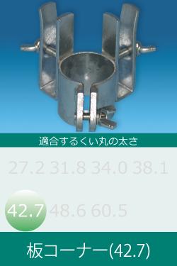 板コーナー(42.7)