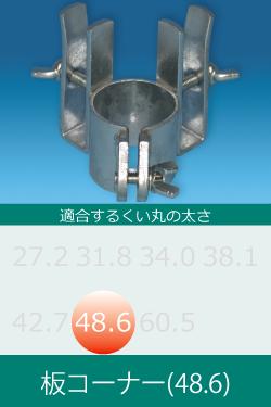 板コーナー(48.6)