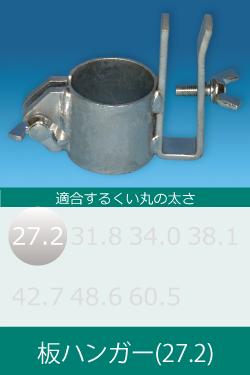 板ハンガー(27.2)