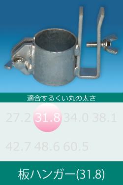 板ハンガー(31.8)