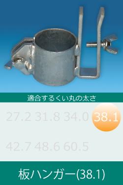 板ハンガー(38.1)