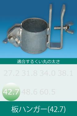 板ハンガー(42.7)
