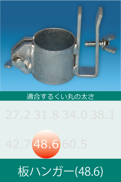 板ハンガー(48.6)