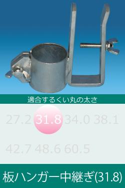 板ハンガー中継ぎ(31.8)