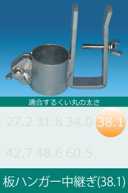 板ハンガー中継ぎ(38.1)
