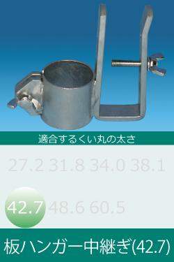 板ハンガー中継ぎ(42.7)