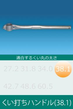手打ちハンドル(38.1)