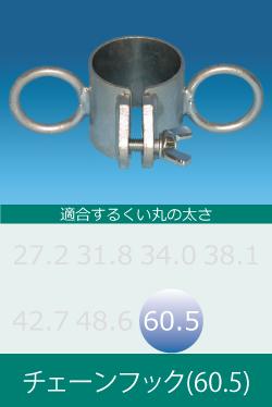 チェーンフック(60.5)