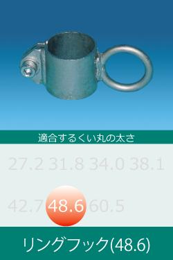 リングフック(48.6)