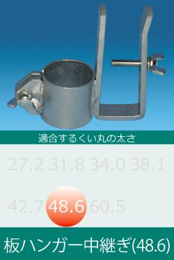 板ハンガー中継ぎ(48.6)