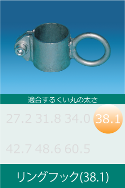 リングフック(38.1)