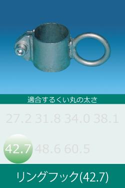 リングフック(42.7)