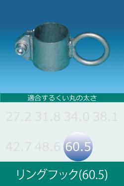 リングフック(60.5)