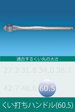 手打ちハンドル(60.5)