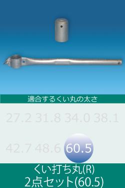 くい打ち丸(R)2点セット(60.5)