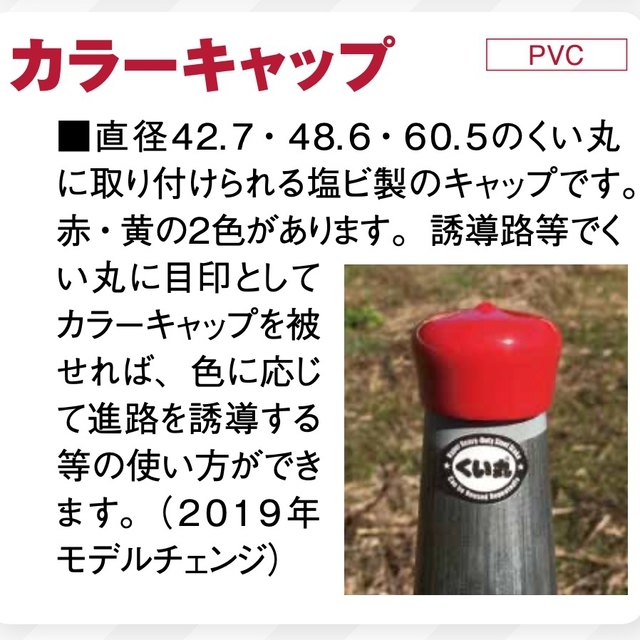 カラーキャップ(くい丸42.7/48.6/60.5用)