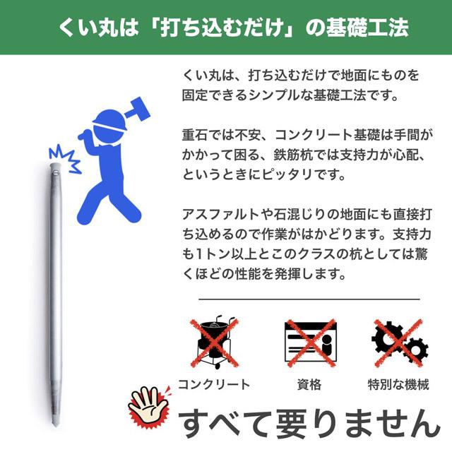 主な目的は強風対策、沈下防止、支柱の3つ
