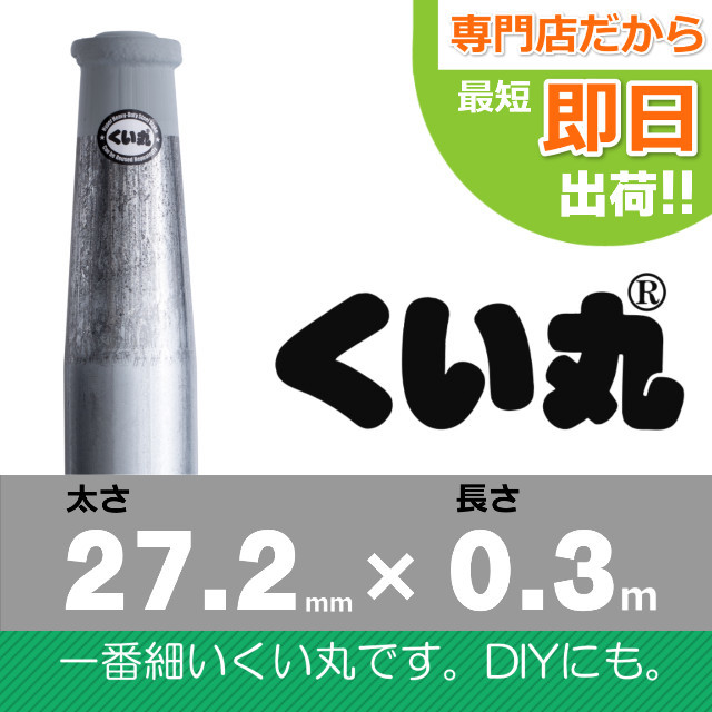 くい丸27.2×300L 1本セット