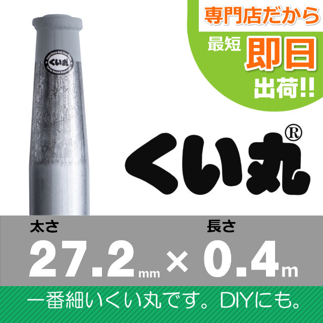 くい丸(27.2×400L)