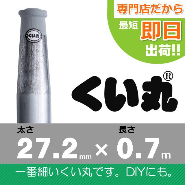 くい丸27.2×700L 1本セット