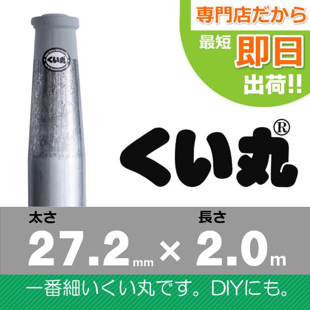 くい丸27.2×2000L 1本セット