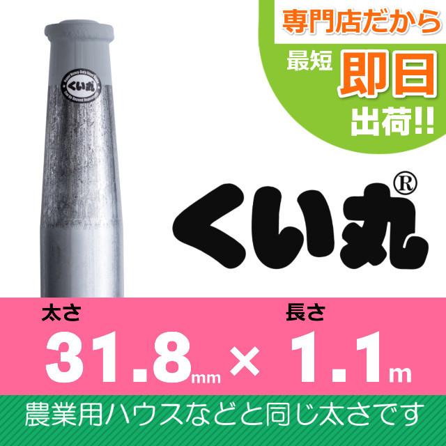 くい丸(31.8×1100L)
