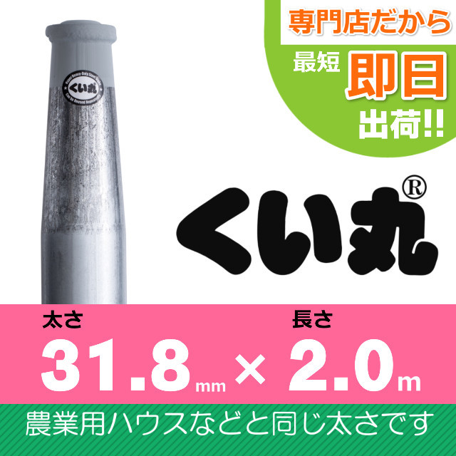 くい丸31.8×2000L 1本セット