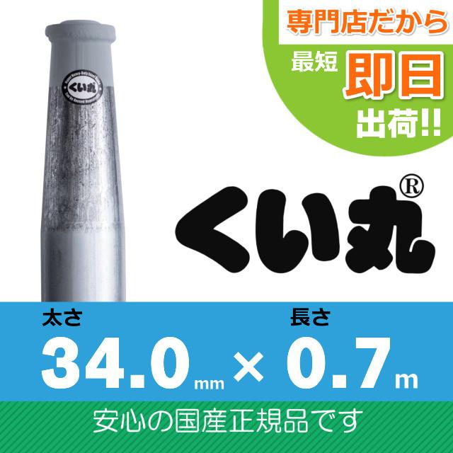 くい丸(34.0×700L)