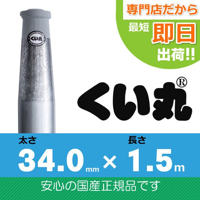 くい丸34.0×1500L 1本セット
