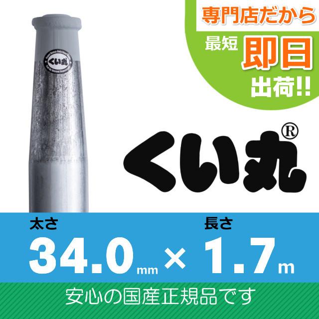 くい丸34.0×1700L 1本セット