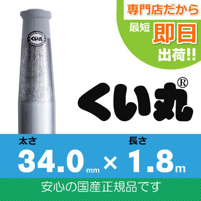 くい丸34.0×1800L 1本セット