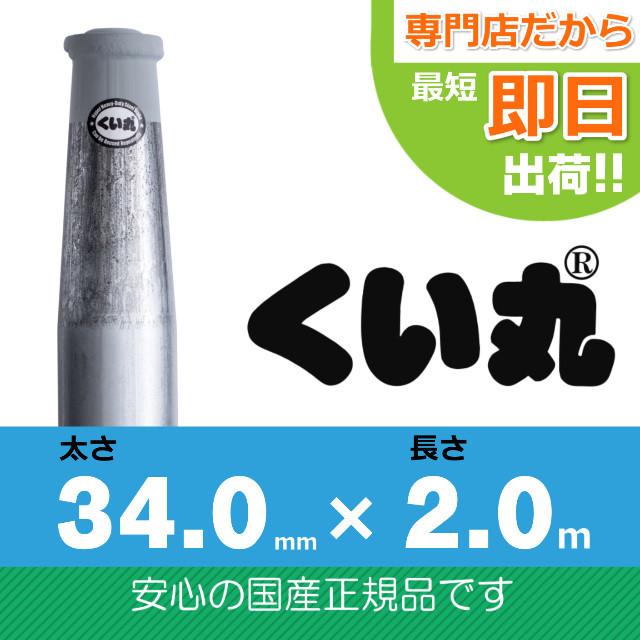 くい丸34.0×2000L 1本セット