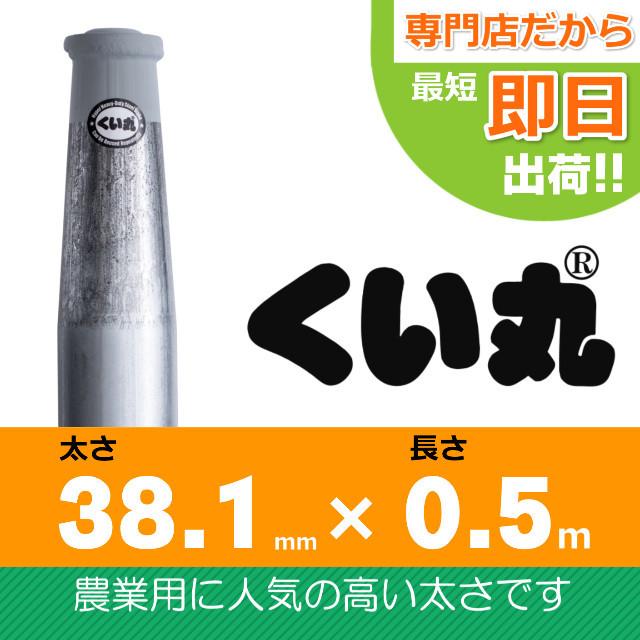 くい丸(38.1×500L)