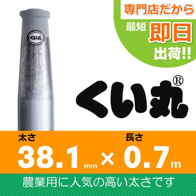 くい丸(38.1×700L)