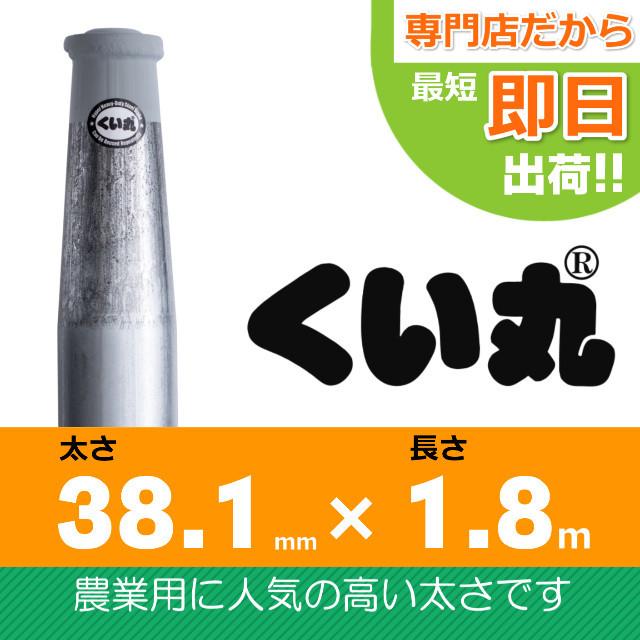 くい丸(38.1×1800L)
