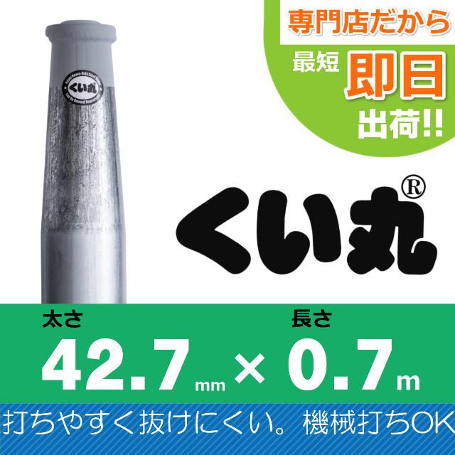 くい丸(42.7×700L)