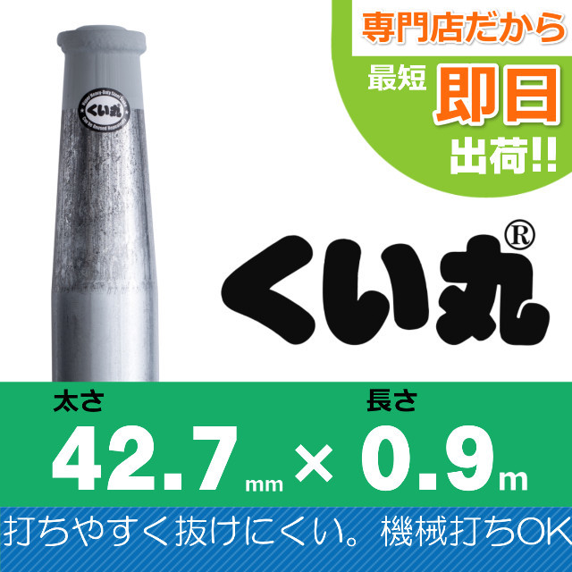 くい丸(42.7×900L)