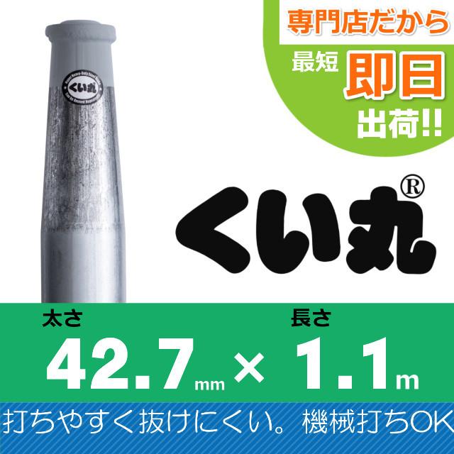 くい丸42.7×1100L 1本セット