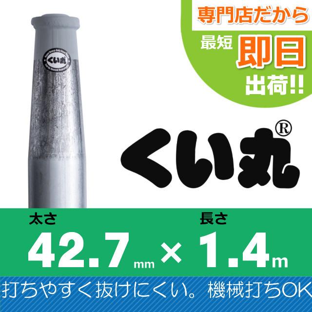 くい丸(42.7×1400L)