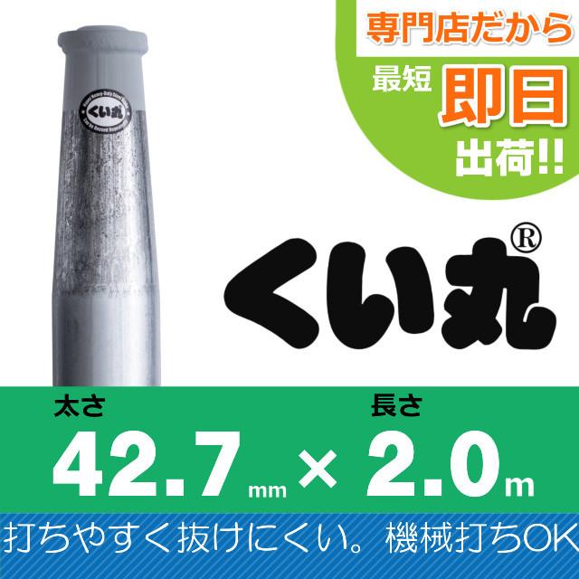 くい丸(42.7×2000L)