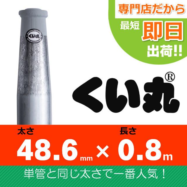 くい丸(48.6×800L)
