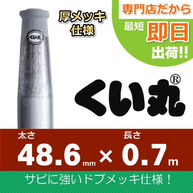 くい丸(48.6×700L)ドブメッキ仕様