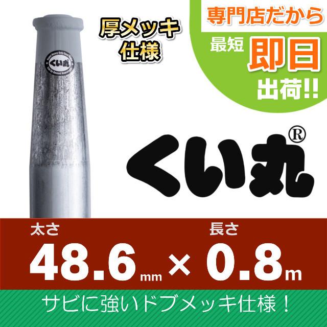 くい丸(48.6×800L)ドブメッキ仕様