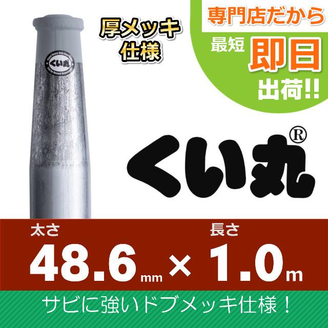 くい丸(48.6×1000L)ドブメッキ仕様